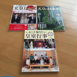 天皇 皇室雑誌 3冊セット(ビジネス/経済)