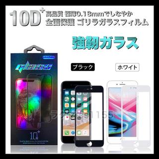 10D+ iPhone ガラスフィルム 全面保護 極薄 ゴリラガラスフィルム(保護フィルム)