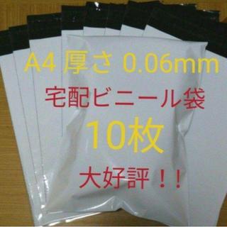宅配ビニール袋 10(ラッピング/包装)
