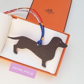 Hermes - 新品☆エルメスプティアッシュH チャーム ダックス 犬 わんちゃん