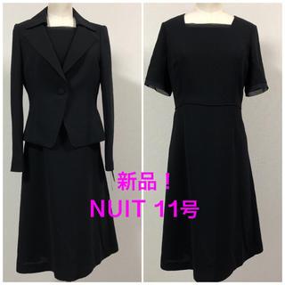 SOIR - 未使用!ニュイ ブラックフォーマル 11号 冠婚葬祭 礼服 スーツ レディース