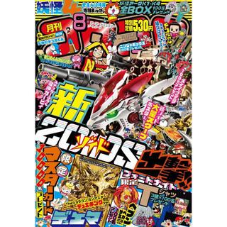 月刊 コロコロコミック 8月号 2019 No.496
