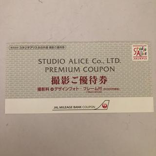 JAL スタジオアリス 撮影優待券