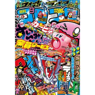 月刊 コロコロコミック 9月号 2019 No.497