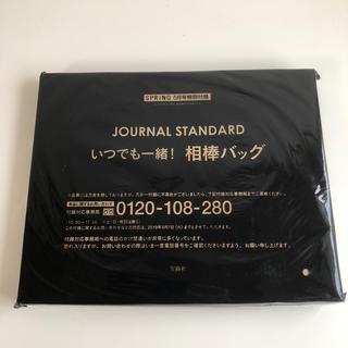 ジャーナルスタンダード(JOURNAL STANDARD)の送料無料 未使用 ジャーナルスタンダード 相棒バッグ SPRING 5月号 付録(その他)