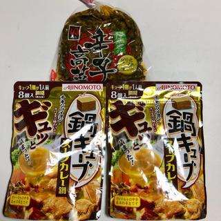 味の素 - 伊藤家の辛子高菜❤️味の素 鍋キューブ
