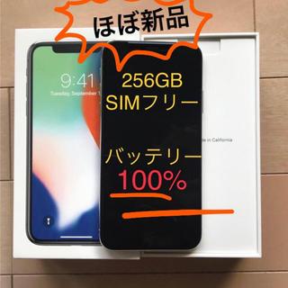 iPhone - ほぼ新品!iPhoneX  256GB シルバー  SIMフリー