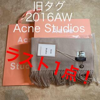 ACNE - 【旧タグ】新品 未使用 アクネ マフラー ライトベージュ トープメランジ