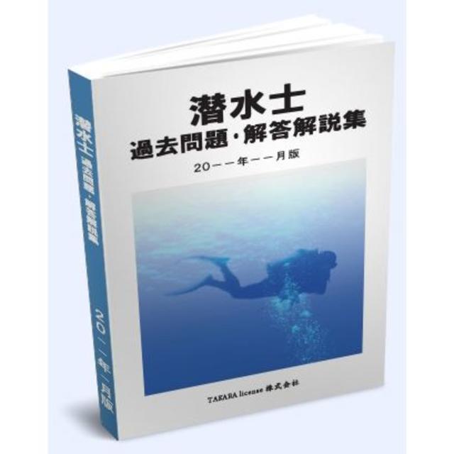 潜水士 過去問題・解答解説集 2019年10月版 エンタメ/ホビーの本(資格/検定)の商品写真