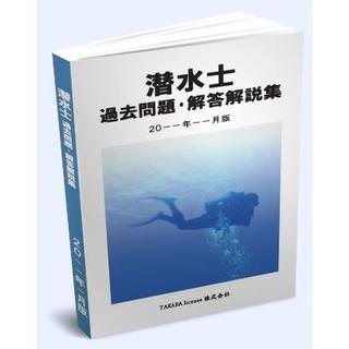 潜水士 過去問題・解答解説集 2019年10月版(資格/検定)