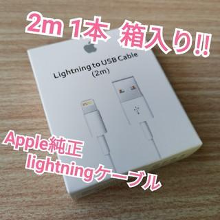 Apple - Apple純正 ライトニングケーブル 2m 1本 箱入り