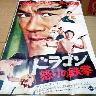 【お宝】ブルース・リー ドラゴン怒りの鉄拳 超特大ポスター (゚o゚)/ (印刷物)