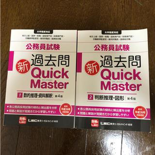 公務員試験過去問新Quick Master(1)第4版(人文/社会)