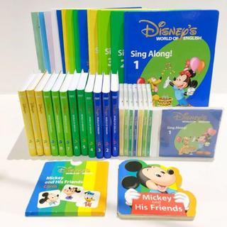 Disney - 2013年購入!ディズニー英語システム シングアロングセット
