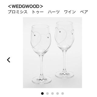 ウェッジウッド(WEDGWOOD)のWEDWOOD ペアワイングラス(グラス/カップ)