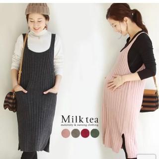 Milk tea  妊婦服