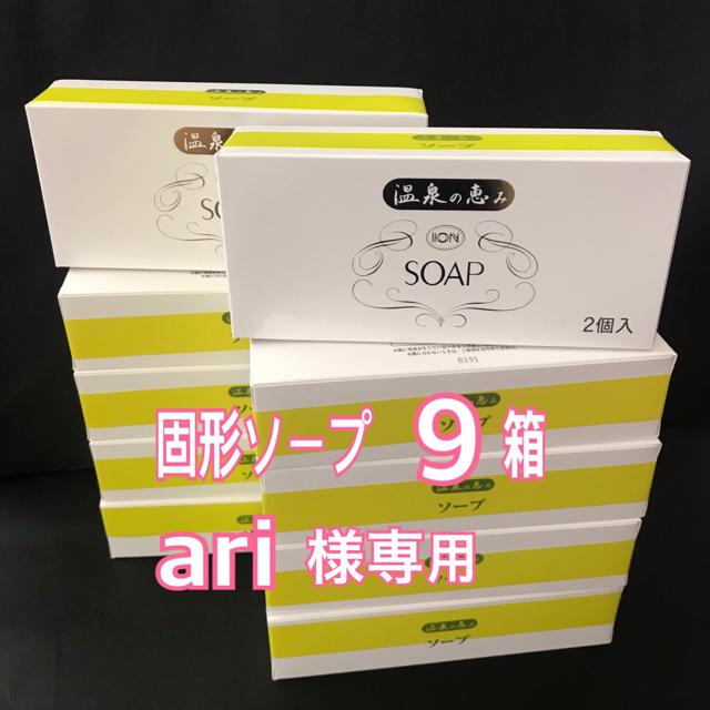 ari様専用   イオン化粧品  固形 ソープ 9箱 コスメ/美容のボディケア(ボディソープ / 石鹸)の商品写真