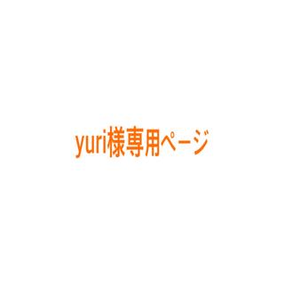 ワコウドウ(和光堂)のyuri様専用(乳液/ミルク)