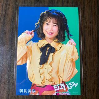 エイチケーティーフォーティーエイト(HKT48)のAKB48 HKT48 朝長美桜 ジャーバージャ 通常盤封入 生写真(アイドルグッズ)