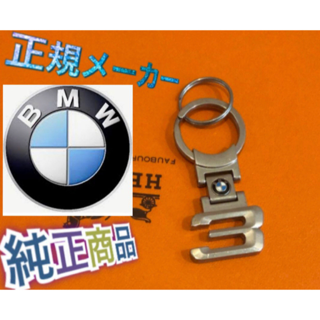 BMW(ビーエムダブリュー)のBMW キーチェーン純正キーリングストラップ美品長持ちオシャレ必須アイテム高品質 自動車/バイクの自動車(車外アクセサリ)の商品写真