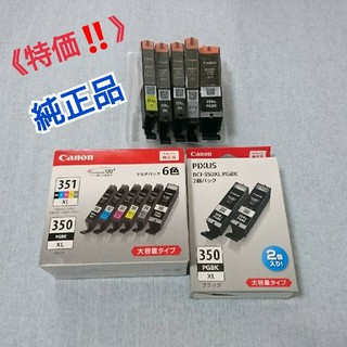Canon - 【大特価】純正 canon BCI- 351XL & 350XL 大容量タイプ