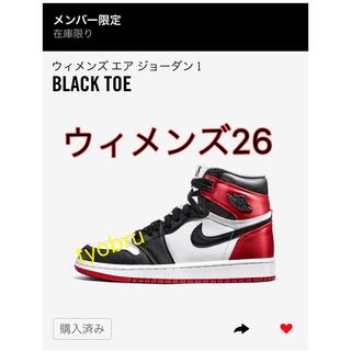ナイキ(NIKE)のウィメンズ エア ジョーダン 1 Black toe 26(スニーカー)