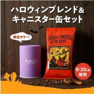 カルディ(KALDI)のカルディ キャニスター缶&コーヒー豆 限定(容器)