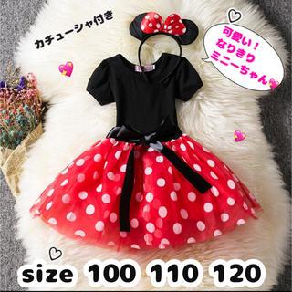 【可愛い】なりきりミニーワンピース ♡ 100cm 110cm 120cm  コ(ワンピース)
