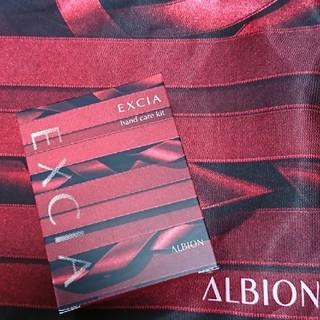 ALBION - ALBION エクシア AL ハンドケア キット