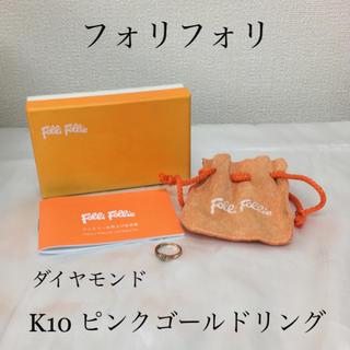 フォリフォリ(Folli Follie)のフォリフォリ ダイヤモンド  K10  ピンクゴールド ピンキーリング 指輪(リング(指輪))