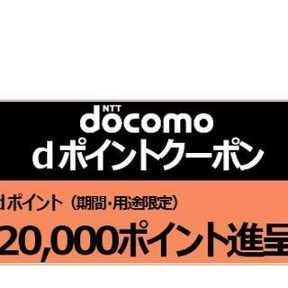 NTTdocomo - docomo 20000ポイント クーポン 05