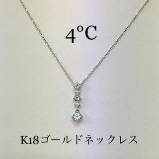 4℃ - 鑑定済み 正規品 4°C K18 ゴールド ネックレス 送料込み