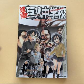 進撃!巨人中学校 1巻 美品【他の漫画とのまとめ買いがお得!】