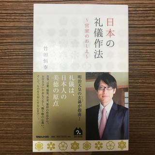 日本の礼儀作法(人文/社会)