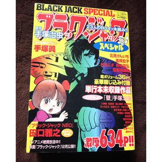 アキタショテン(秋田書店)のヤングチャンピオン 10/20増刊号 ブラックジャック スペシャル(漫画雑誌)