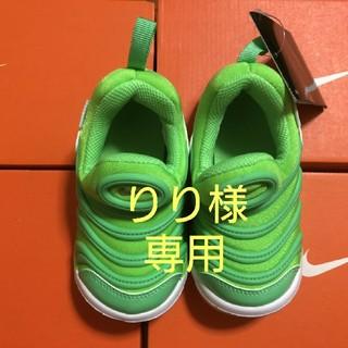 NIKE - NIKE ナイキ ジュニア キッズ ダイナモフリー 13 グリーン