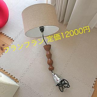 Francfranc - フランフラン ダイニングライト 定価12000円