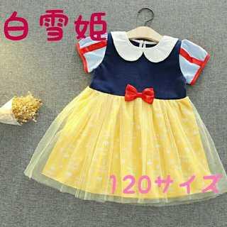 白雪姫 子供コスプレ 120サイズ(ワンピース)
