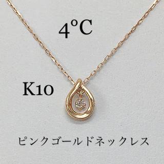 4℃ - 鑑定済み 正規品 4°C K10  ピンク ゴールド ネックレス 送料込み