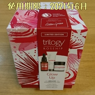 トリロジー(trilogy)のtrilogy デラックスセレブレーションセット(コフレ)(その他)