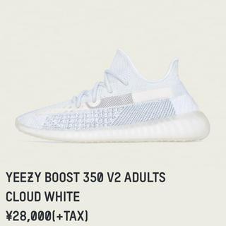 adidas - yeezy boost 350 v2 cloud 27.5 イージーブースト