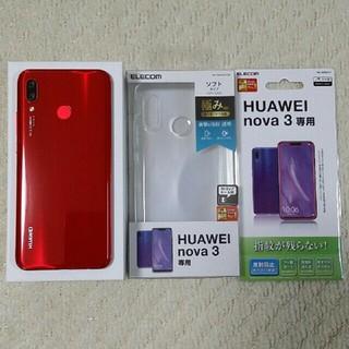 ANDROID - Huawei nova3  SIMフリー 限定色レッド