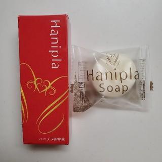 ハニプラ美容液・石鹸 セット