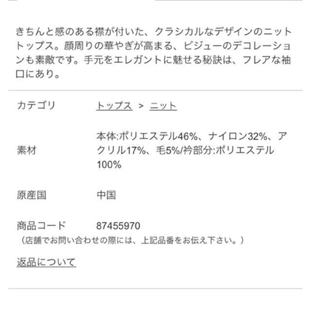 Rirandture(リランドチュール)の新品♡ リランドチュール♡ ニット! レディースのトップス(ニット/セーター)の商品写真