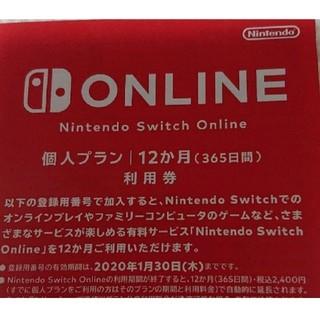 Nintendo Switch - スイッチ オンライン12ヶ月