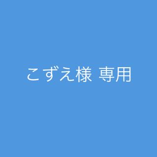 こずえ様専用(トークショー/講演会)