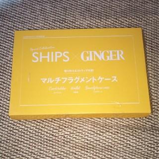 シップス(SHIPS)のジンジャー10月号付録(ポーチ)