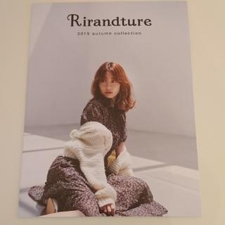 リランドチュール 秋 2019 カタログ Rirandture☆