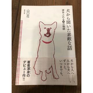 東邦 - 犬から聞いた素敵な話 : 涙あふれる14の物語 : Wherever you …