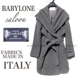 ITALY製 ウール ロングコート グレー リボンベルト フード ふんわり 素敵